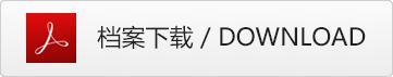 PDF档案下载